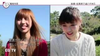 EGstyle 鷲尾伶菜編です。 E-girls Dream Happiness Flower Shizuka Aya...