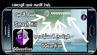 #4 كيفيه أستخدام برنامج GGuardian +  رابط التحميل