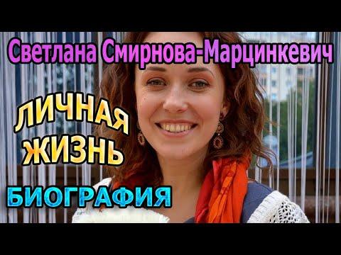 Светлана Смирнова-Марцинкевич - биография, личная жизнь, муж, дети. Актриса сериала Расплата (2019)