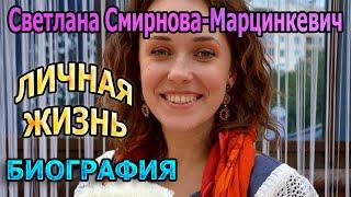 Светлана Смирнова-Марцинкевич - биография, личная жизнь, муж, дети. Актриса сериала Город невест