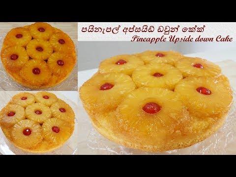 Pineapple Upside Down Cake අන්නාසි අප්සයිඩ් ඩවුන් කේක් - Episode 87