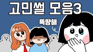 고민이야기 모음집3탄 | 영상툰 | 사연툰 | 고민툰 | 오늘의 영상툰