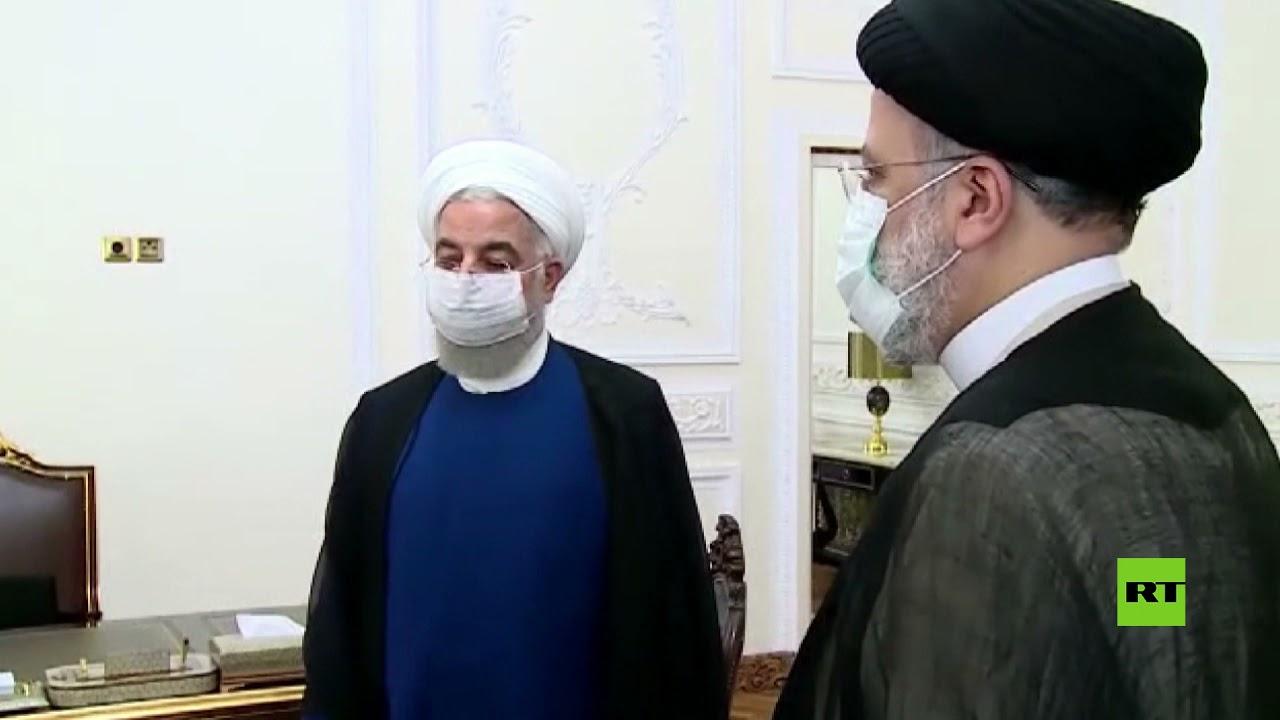 روحاني يسلم السلطة إلى رئيسي خلال مراسم التنصيب  - نشر قبل 2 ساعة