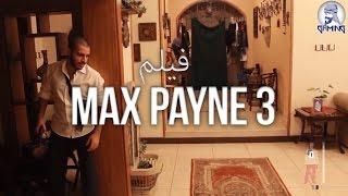 فيلم max payne 3