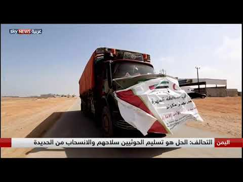 دول التحالف العربي: عملية إنسانية كبيرة تواكب عملية تحرير الحديدة  - نشر قبل 51 دقيقة