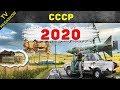 Что было бы, если б СССР не распался?