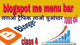 Menuer on the blogger's gate and call the people ।। ब्लॉगर में मेनुवार लगाओ