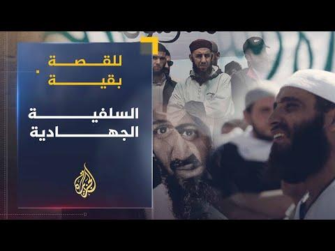 للقصة بقية- -السلفية الجهادية- من حركات إقليمية إلى العالمية  - 15:54-2019 / 1 / 15