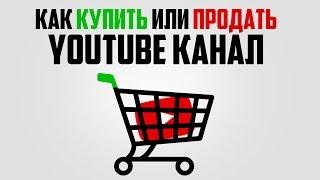 видео Где купить аккаунт youtube