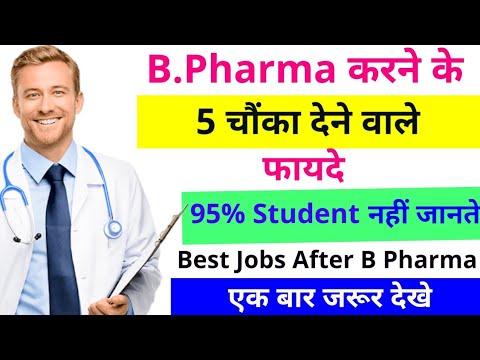 Best Career Option After B Pharma | Top 5 Best Govt. Jobs After B Pharma | Pharmacy Govt job