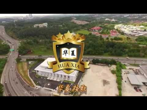 Sekolah Menengah Universal Hua Xia