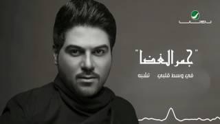 Waleed Al Shami ... Ya Sahibi - With Lyrics | وليد الشامي ... يا صاحبي - بالكلمات
