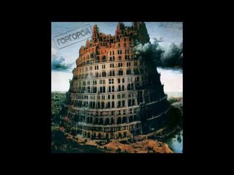Слушать песню Oxxxymiron - Башня из слоновой кости Восточный Мордор