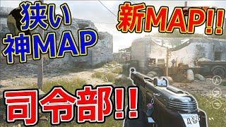 【CoD:WW2】新MAPがお馴染みの司令部!!『狭いしリスポーン近いから神MAP来たか!?』【33-4】