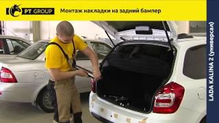 Lada Kalina 2 Монтаж накладки на задний бампера