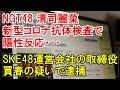 NGT48清司麗菜が新型コロナ抗体検査で陽性反応 全メンバー、スタッフがPCR検査実施へ…