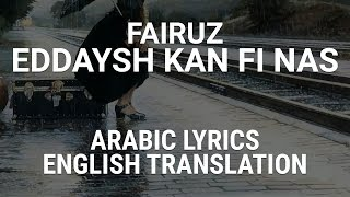 Fairuz - Eddaysh Kan Fi Nas (Lebanese Arabic) Lyrics + English Translation - قديش كان في ناس - فيروز