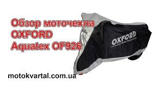 Обзор моточехла OXFORD Aquatex OF926
