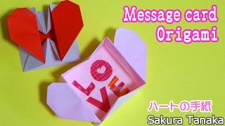 Origami Heart message card / 折り紙 ハートの手紙 メッセージカード 折り方