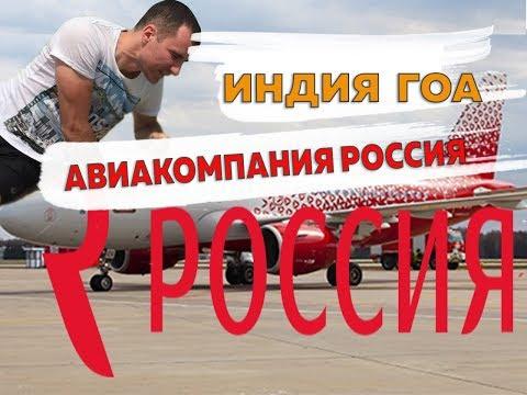 Авиакомпания Россия: отзывы и цены на билеты Москва - Гоа 2019 года