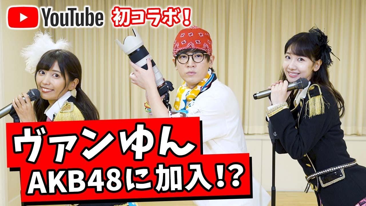 【初コラボ】ヴァンゆんがAKB48に加入したらとんでもないことが起きた!!