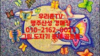 그림경매 분재경매 도자기경매 마노석경매 엔틱경매 페루나…