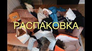 влог #56. Александр Рогов. РАСПАКОВКА
