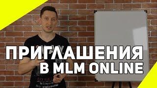 Как приглашать в млм бизнес через Интернет