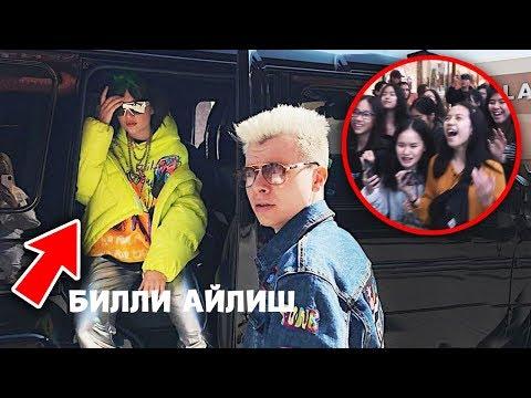 ПОДСТАВНАЯ БИЛЛИ АЙЛИШ / Реакция фанатов