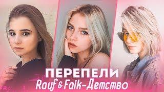 ПЕРЕПЕЛИ Rauf & Faik - ДЕТСТВО. САМЫЕ ЛУЧШИЕ КАВЕРЫ НА ДЕТСТВО (cover)