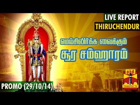 Soorasamharam : Live Report From Thiruchendur (29/10/2014) Promo - Thanthi TV