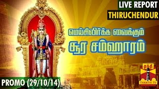 Soorasamharam : Live Report From Thiruchendur (29/10/2014) Promo - Thanthi TV