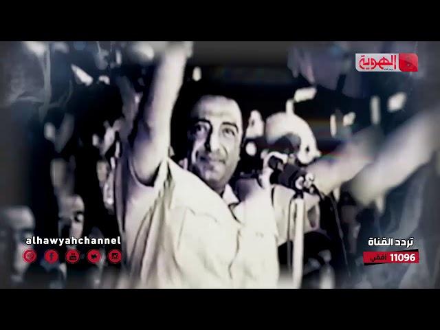 الفلم الوثائقي الأول لحياة اللواء يحيى المتوكل من ثائرسبتمبري ورفيق للرئيس الحمدي إلى ضحية لحكم عفاش