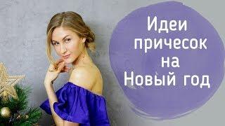 видео Новый год. Армянская версия