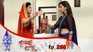 Kunwari Bohu | Full Ep 268 | 19th Aug 2019 | Odia Serial - TarangTV