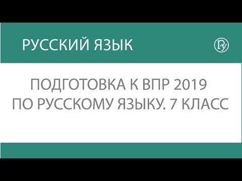 Подготовка к ВПР 2019 по русскому языку  7 класс