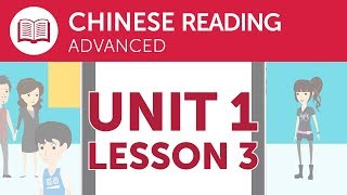Advanced Chinese Reading - Reading Chinese Directions