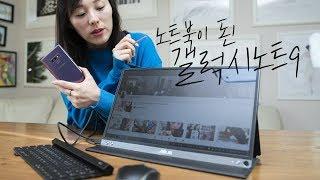 갤럭시노트9 노트북처럼 활용하는 방법! Dex로 나름 노트북 만들기