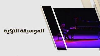 طولويهان أوغورلو - الموسيقة التركية