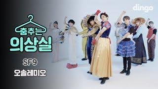 SF9 - 오솔레미오 (O Sole Mio) [4K] / [춤추는 의상실]  [Dancing Dress Room]