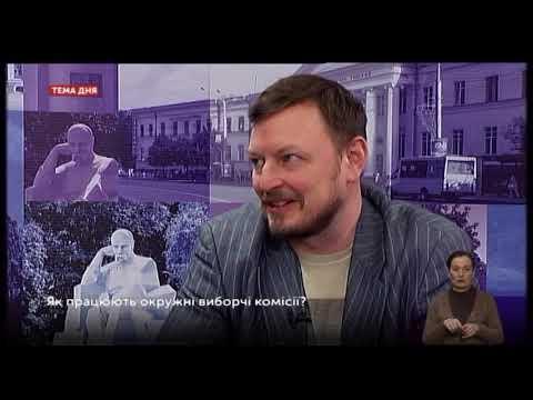 UA: Полтава: Тема дня: Як працюють окружні виборчі комісії? 21 03 19