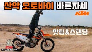 우경선 선수에게 배우는 산악오토바이 엔듀로 바른자세! …