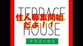 新作『テラスハウス』制作決定! 住人募集開始!!米Netflixとタッグ.