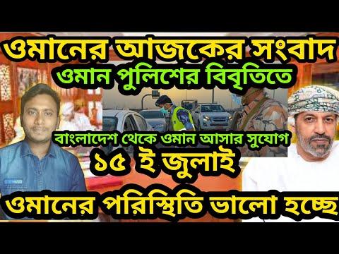 ওমানের আজকের গুরুত্বপূর্ণ সংবাদ। oman update news today Bangla ।oman police।আজ ১৫ জুলাই