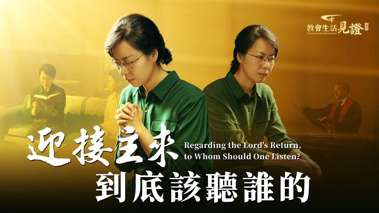 福音见证视频《迎接主来 到底该听谁的》