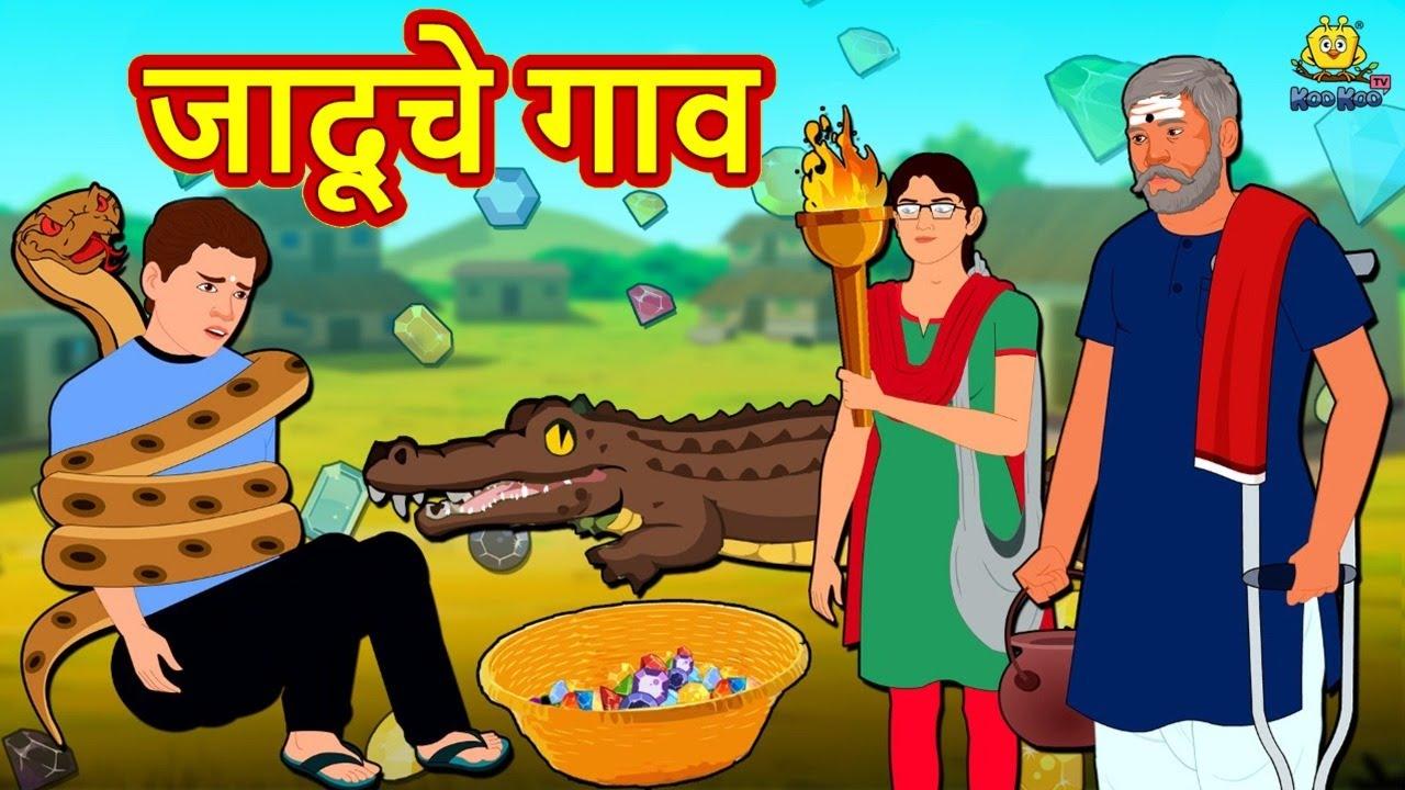 जादूचे गाव | Marathi Goshti | Marathi Fairy Tales | Marathi Story | Koo Koo TV