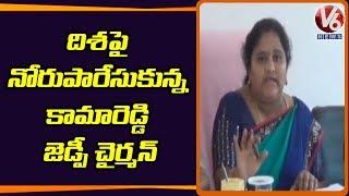 Kamareddy ZP Chairman Shobha Controversial Comments On Disha Incident | V6 Telugu News