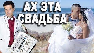 АХ ЭТА СВАДЬБА (кавер Магомаев) исп. Вячеслав Абросимов