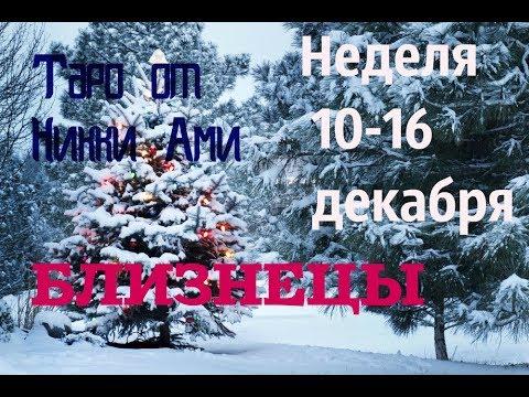 ♊ Близнецы 10-16 декабря. Таро неделя. Кармический прогноз от Никки Ами #никкиами #гадания #nykkyami