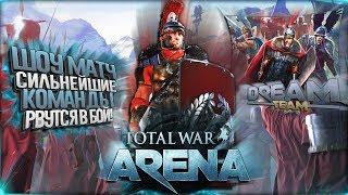 Arena Total War Шоу-Матч! Противостояние Самых Скилловых Команд! ♛ Dream Team ♛